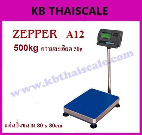 ตาชั่งดิจิตอล เครื่องชั่งดิจิตอล เครื่องชั่งตั้งพื้น 500kg ความละเอียด 50g ZEPPER A12-PB8080-500 platform scale แท่นชั่งขนาด 80 x 80cm