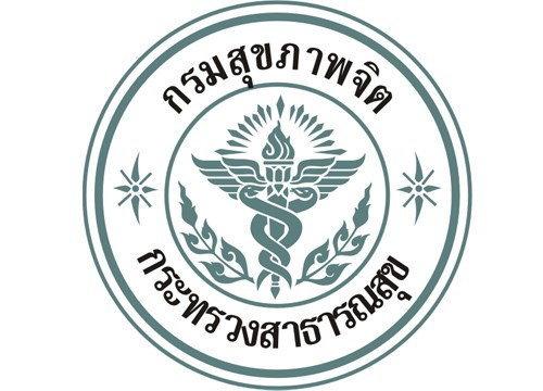 แนวข้อสอบ พยาบาล กรมสุขภาพจิต NEW