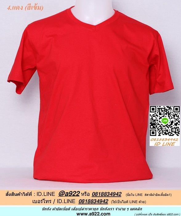 I.เสื้อยืดคอวี เสื้อเปล่า เสื้อยืดสีพื้น สีแดง ไซค์ขนาด 40 นิ้ว