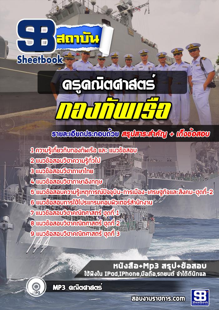 แนวข้อสอบ ครูคณิตศาสตร์ กองทัพเรือ NEW