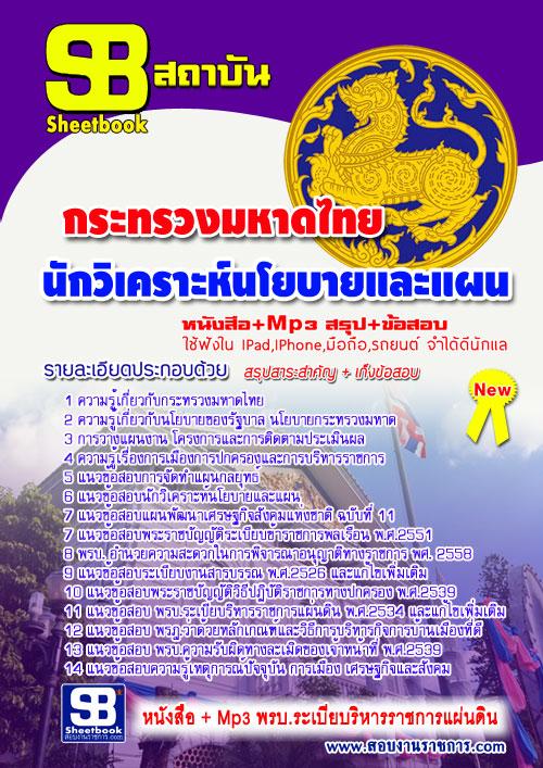 แนวข้อสอบนักวิเคราะห์นโยบายและแผน สำนักงานปลัดกระทรวงมหาดไทย