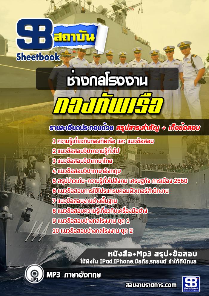 คู่มือเตรียมสอบช่างกลโรงงาน กองทัพเรือ