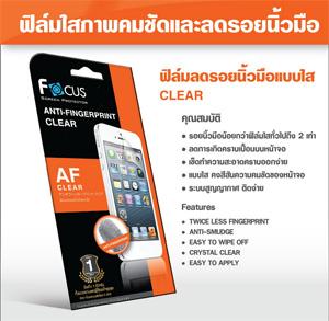 โฟกัสฟิล์มลดรอยนิ้วมือแบบใส iPhone 5 ฟีล์มกันรอย ราคาถูก