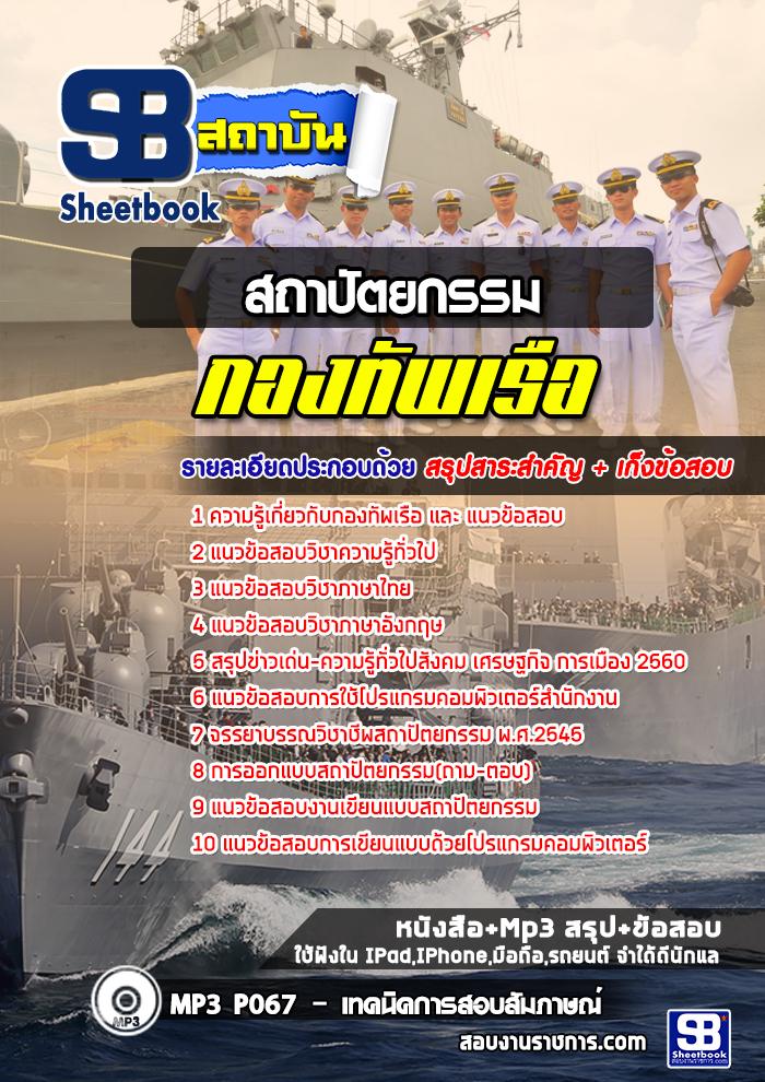คู่มือเตรียมสอบสถาปัตยกรรม กองทัพเรือ