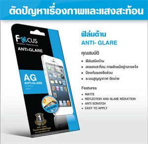ฟีล์มกันรอย แบบด้าน (ANTI-GLARE) โฟกัสฟิล์มด้าน iPad Air ราคาส่ง ถูกมาก ๆ
