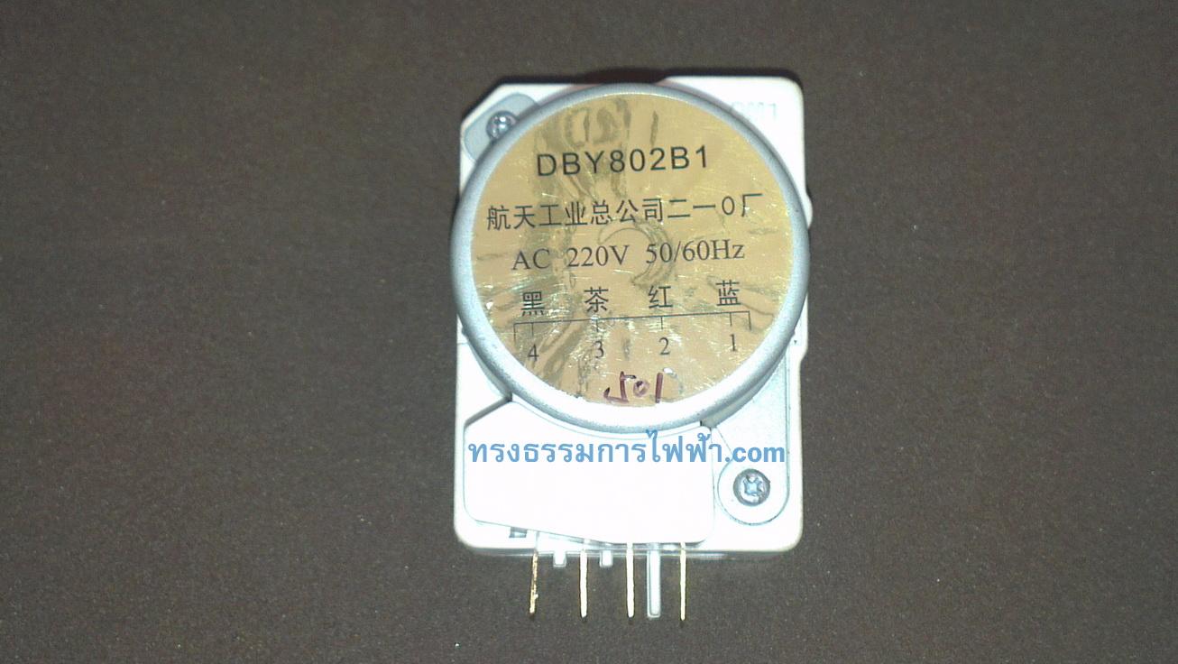 นาฬิกา ไทม์เมอร์ตู้เย็น DBY802B1 (สีทอง)