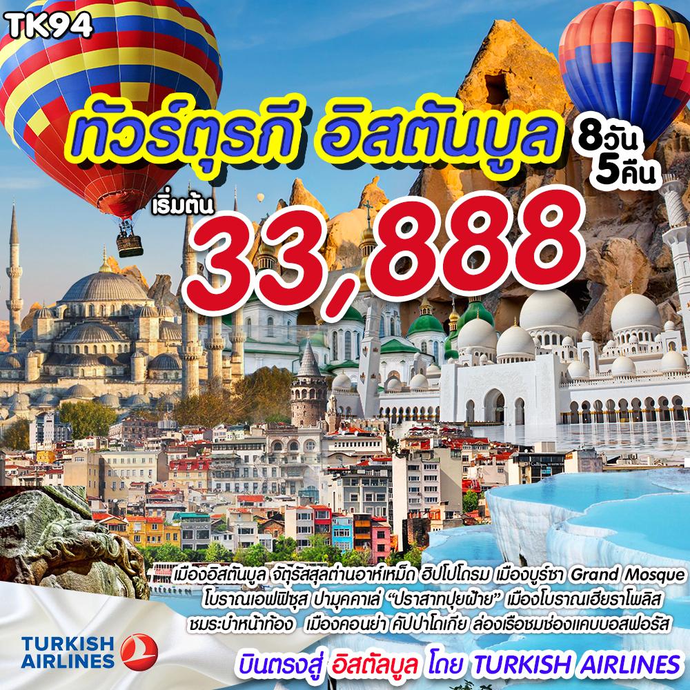 IJ TK94 ทัวร์ ตุรกี อิสตันบูล 8 วัน 5 คืน บิน TK