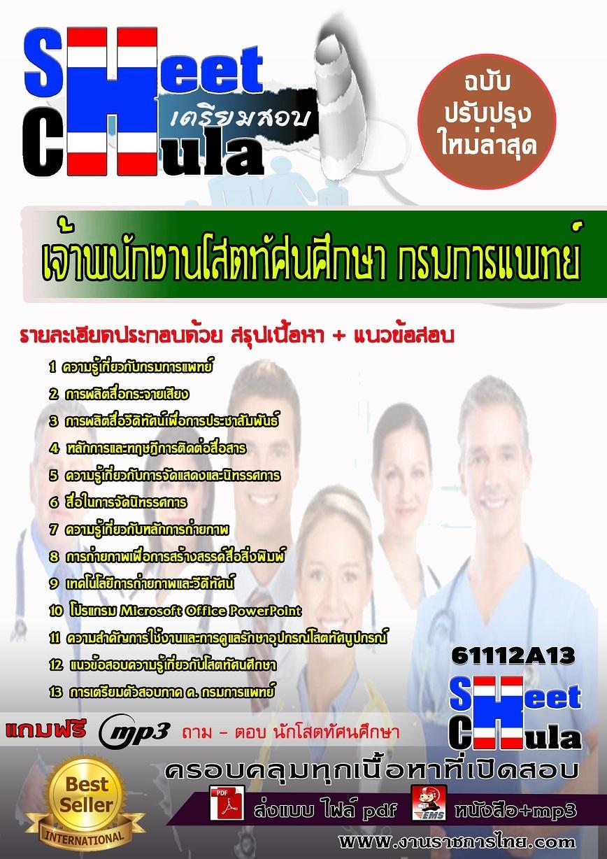แนวข้อสอบเจ้าพนักงานโสตทัศนศึกษา กรมการแพทย์