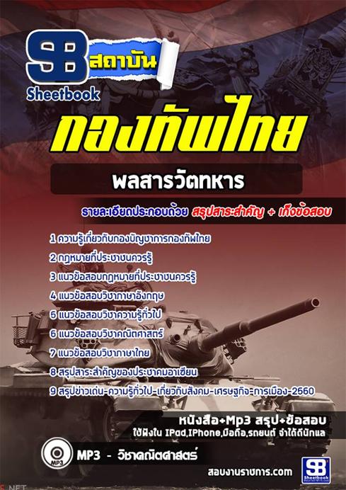 เก็งแนวข้อสอบพลสารวัตรทหาร กองบัญชาการกองทัพไทย