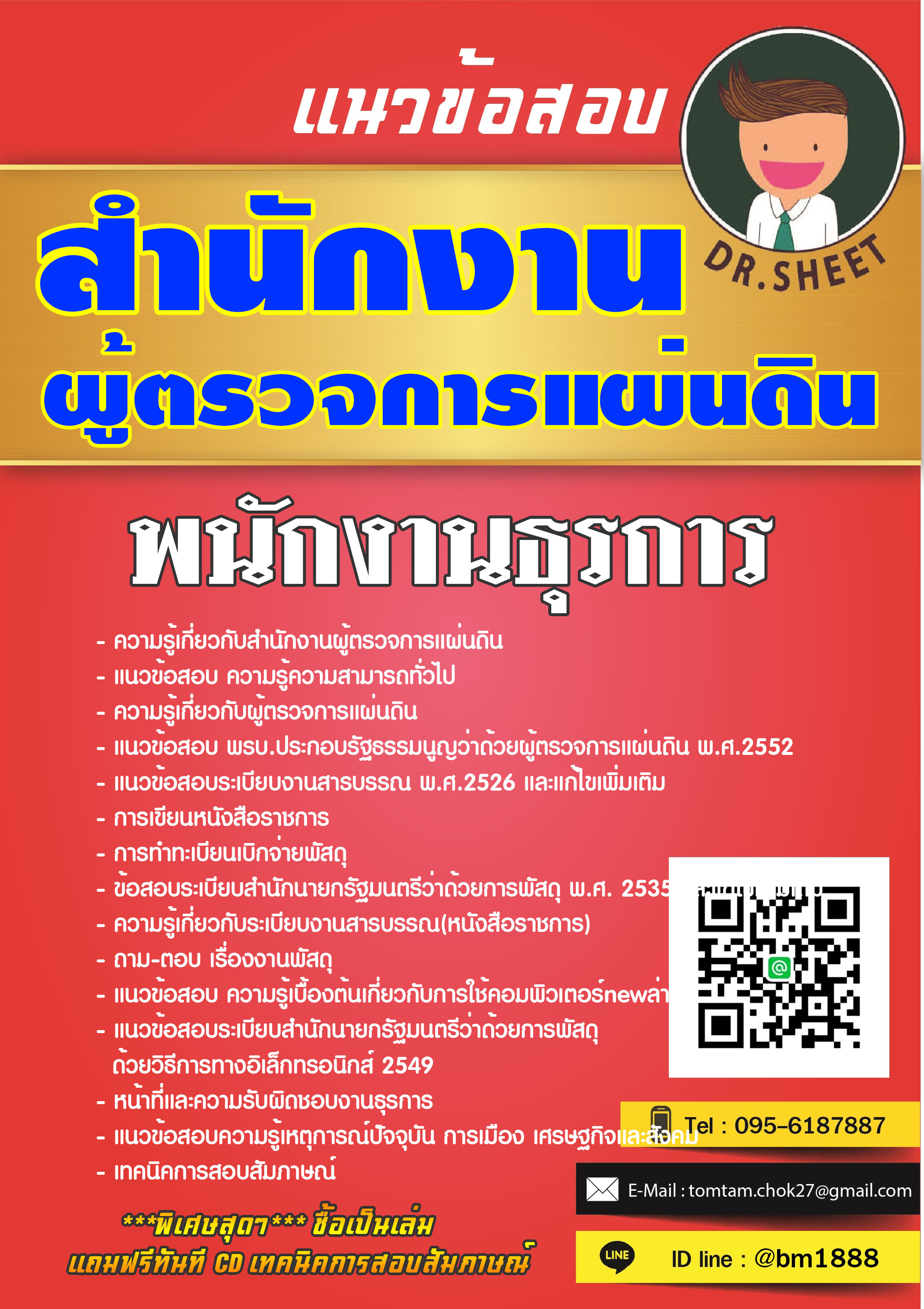 แนวข้อสอบ พนักงานธุรการ สำนักงานผู้ตรวจการแผ่นดิน