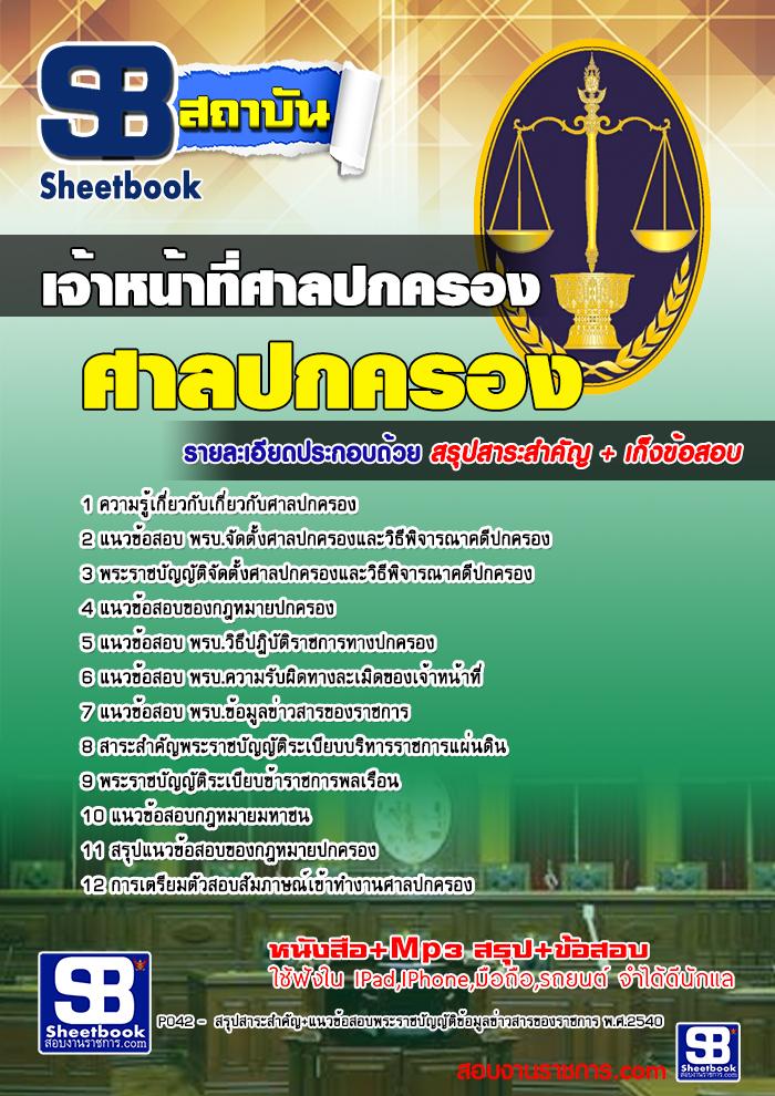 สรุปแนวข้อสอบเจ้าหน้าที่ศาลปกครอง ศาลปกครอง (ใหม่)