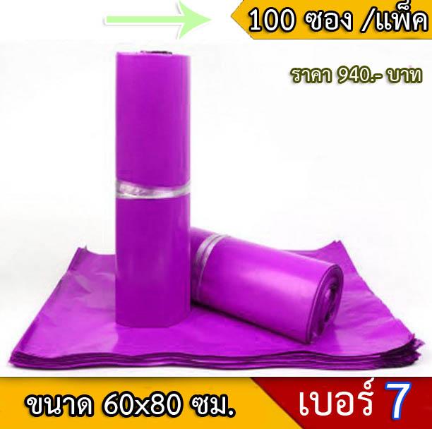 ซองพลาสติก สีม่วงเบอร์ 7 จำนวน 100 ใบ
