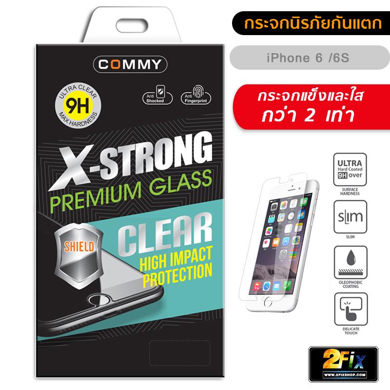 ฟิล์มกระจก iPhone 6 / 6S X-Strong TPG UC