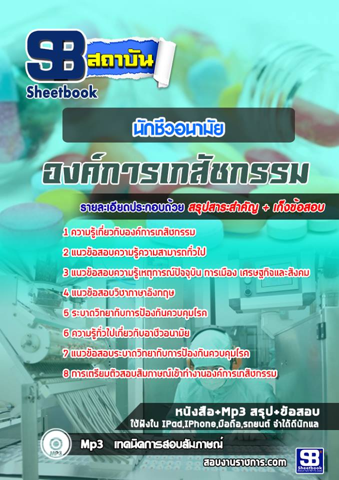[[PDF]]แนวข้อสอบ นักชีวอนามัย องค์การเภสัชกรรม