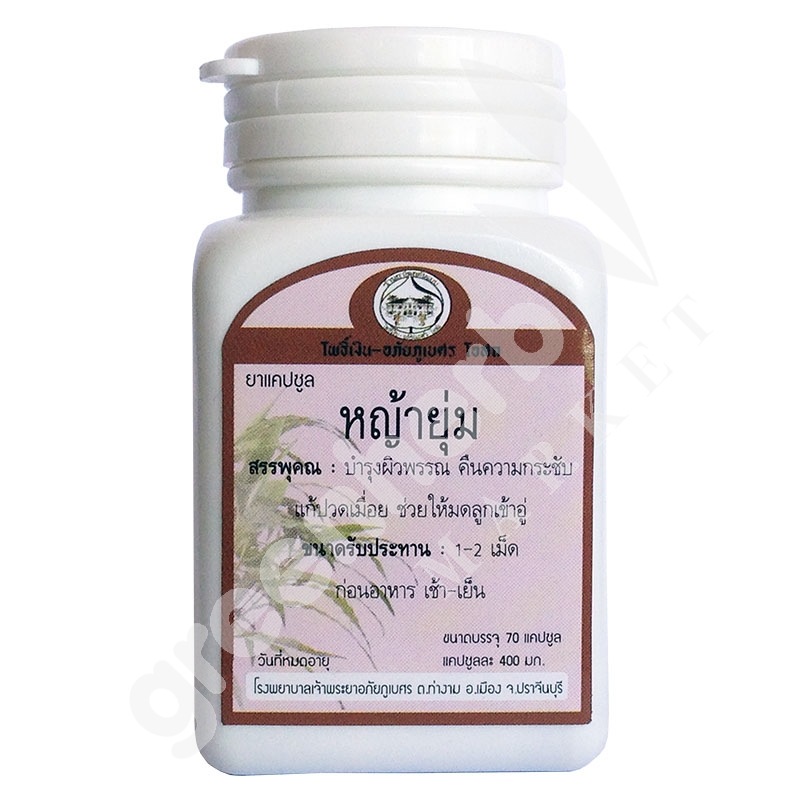 Vaginal Repair Capsules (400 mg. 70 Capsules) - 'Silver Bodhi' Thai Traditional Medicine Shop, Abhaibhubejhr Osod
