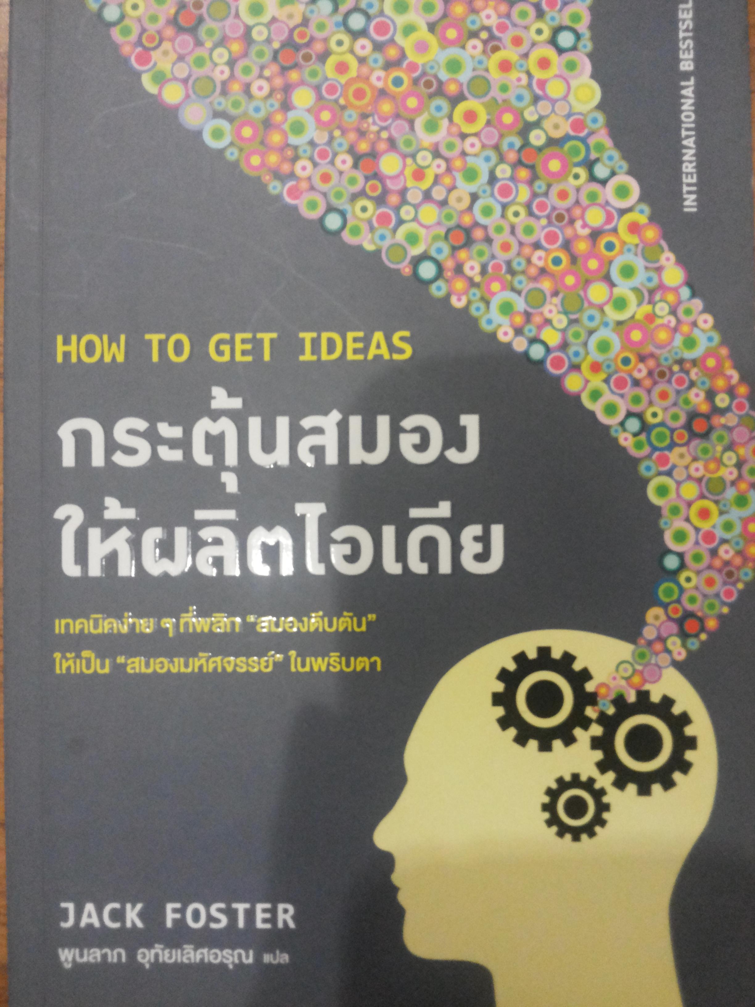 กระตุ้นสมองให้ผลิตไอเดีย