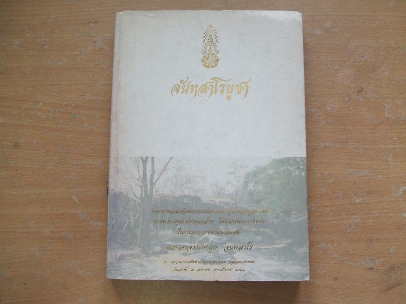 อนุสรณ์งานพระราชทานเพลิงศพ พระอาจารย์หลุย จนฺทสาโร ณ เมรุวัดพระศรีมหาธาตุวรมหาวิหาร 7 เมษายน 2533