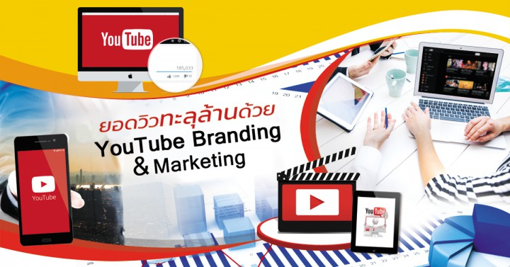 หลักสูตร YouTube Branding & Marketing