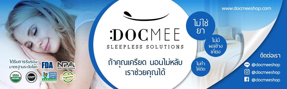 ด็อกหมี ผู้ช่วยคนนอนไม่หลับ DocMee Sleepless Solutions