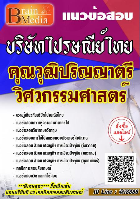 โหลดแนวข้อสอบ คุณวุฒิปริญญาตรีวิศวกรรมศาสตร์ บริษัทไปรษณีย์ไทย