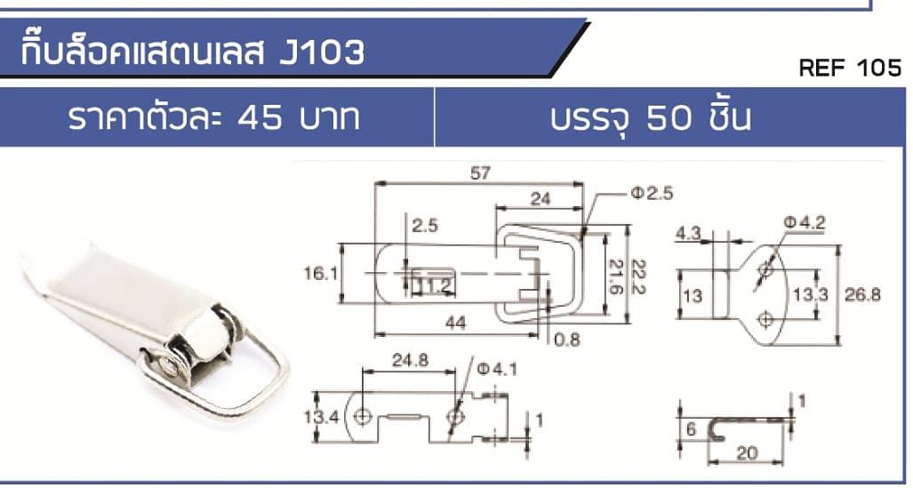 กิ้บล็อคสแตนเลส304NO.J103