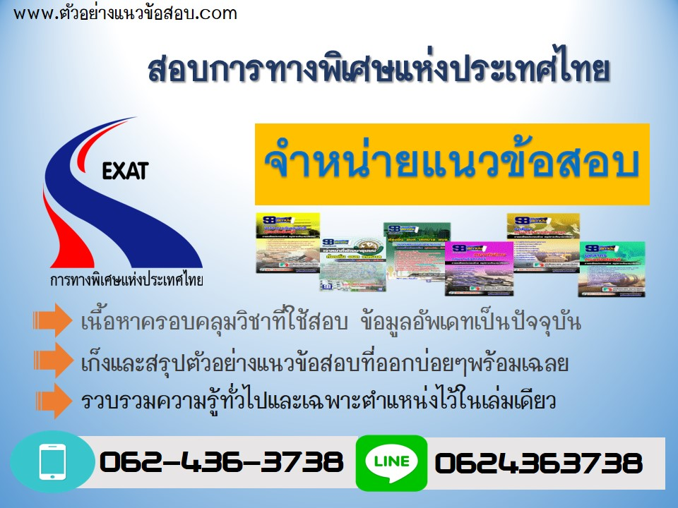 [[new]]สอบช่าง(ระดับ 3) การทางพิเศษแห่งประเทศไทย กทพ.