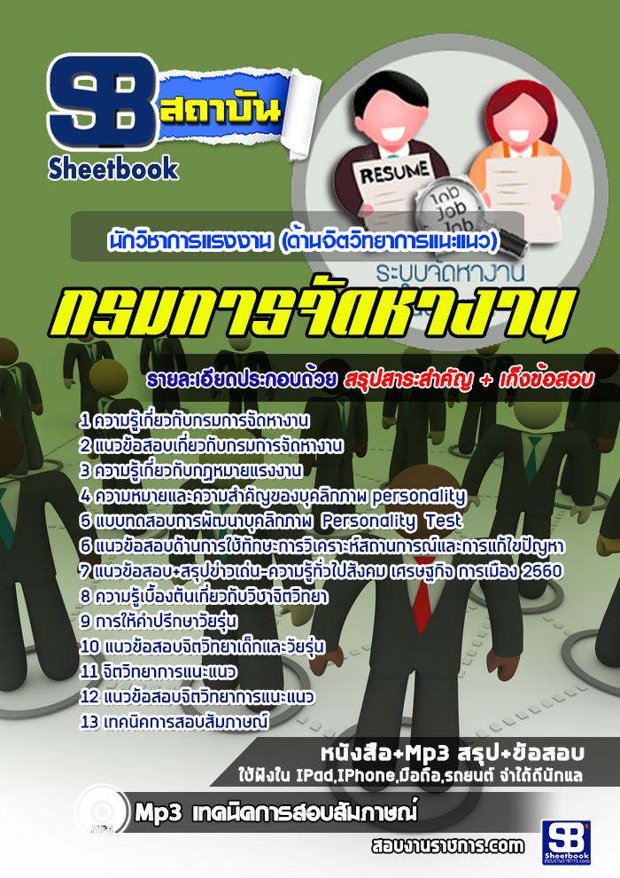 นักวิชาการแรงงาน(ด้านจิตวิทยาการแนะแนว) กรมการจัดหางาน