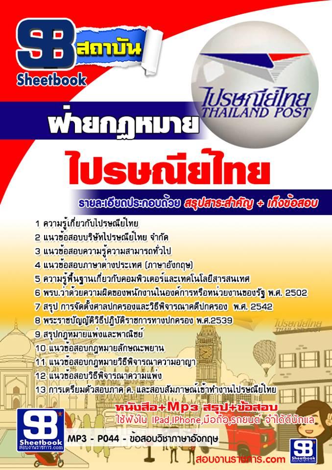 [[new]]สอบฝ่ายกฏหมาย บริษัทไปรษณีย์ไทย จำกัด โหลดแนวข้อสอบ Line:0624363738