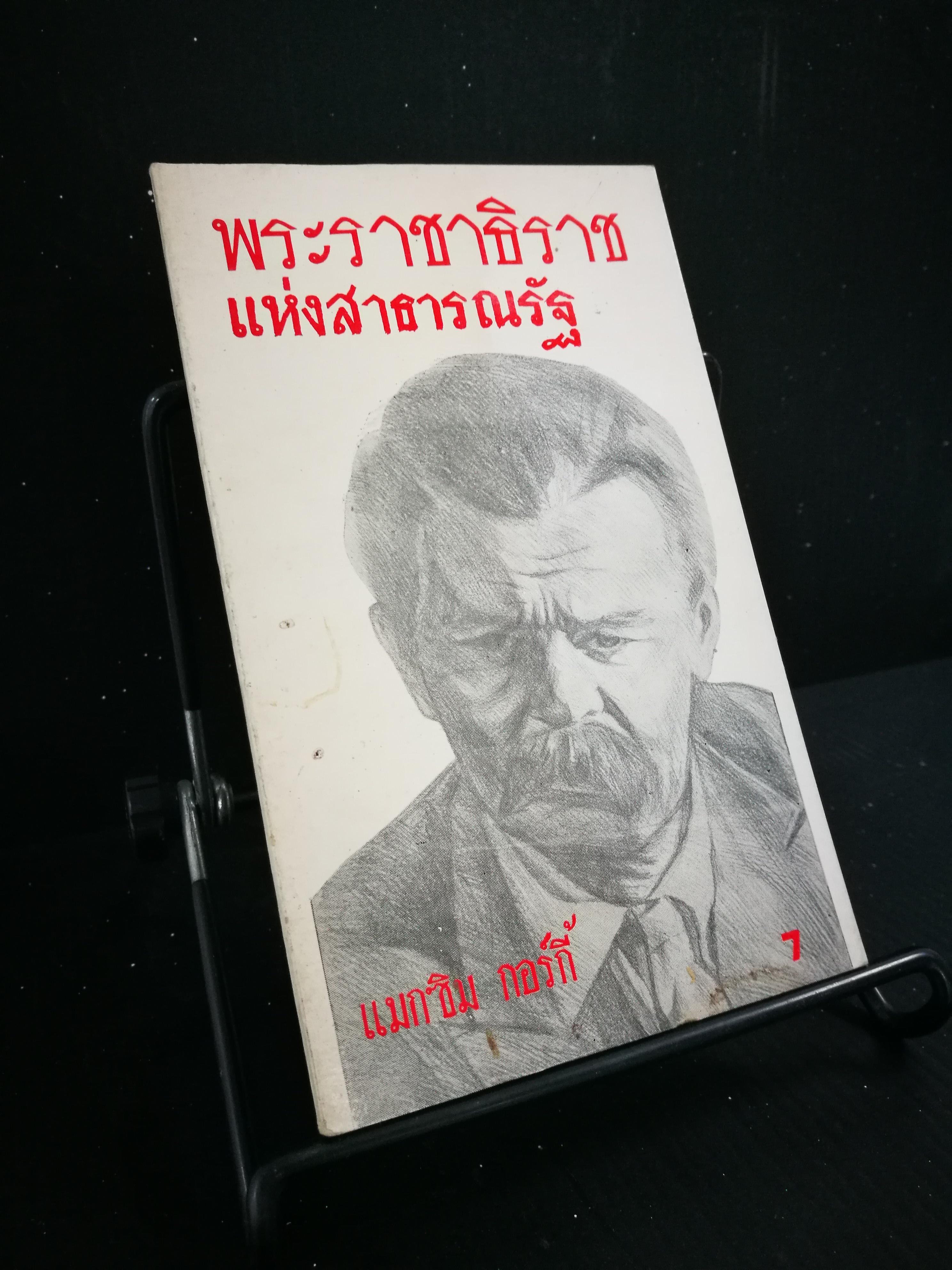 พระราชาธิราชแห่งสาธารณรัฐ - หนังสือต้องห้าม