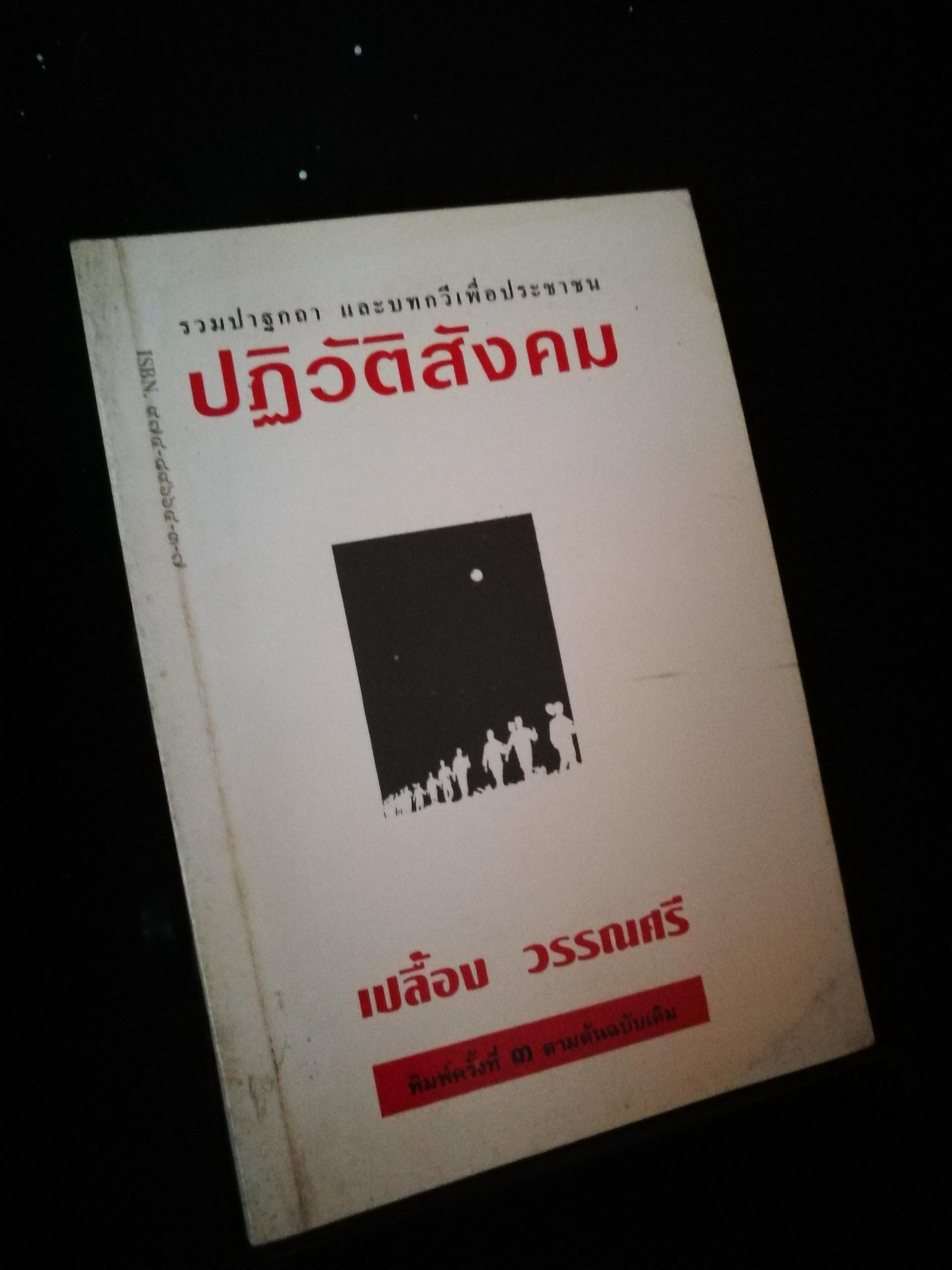 ปฏิวัติสังคม - หนังสือต้องห้าม