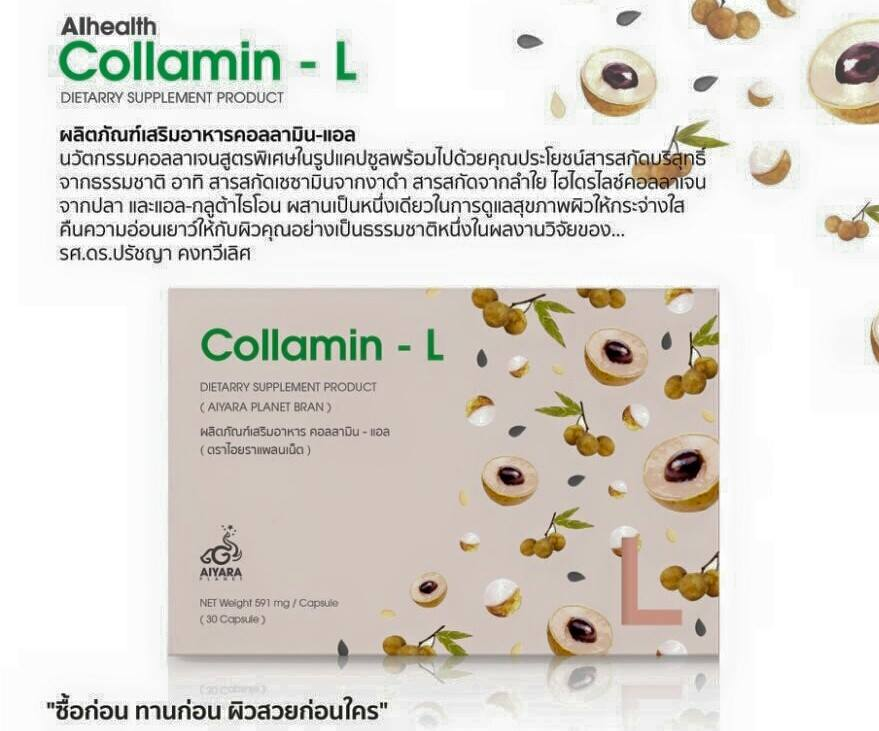 """สวยในระดัลโมเลกุลด้วย """"คอลลามิน-แอล"""" (""""Collamin-L"""") นวัตกรรม """"คอลลาเจน"""" สูตรพิเศษในรูปแคปซูล ผลิตภัณฑ์จากงานวิจัยของ """"ศ.ดร.ปรัชญา คงทวีเลิศ"""""""