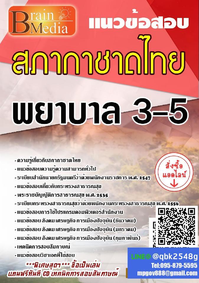 แนวข้อสอบ พยาบาล3-5 สภากาชาดไทย พร้อมเฉลย