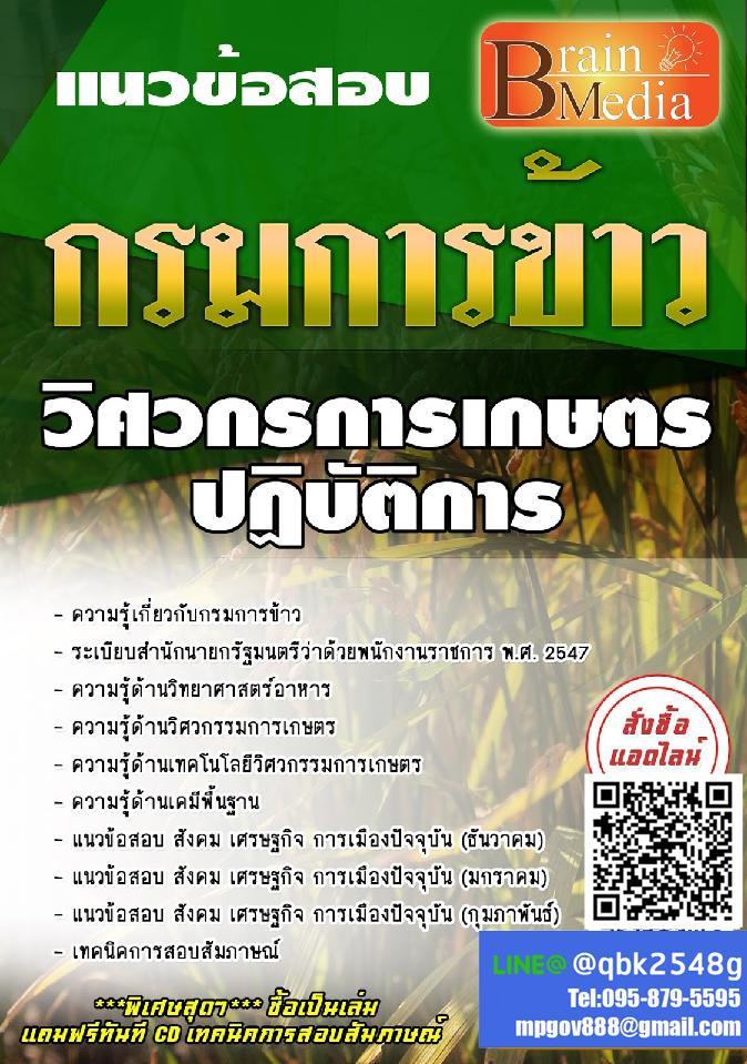 แนวข้อสอบ วิศวกรการเกษตรปฏิบัติการ กรมการข้าว พร้อมเฉลย