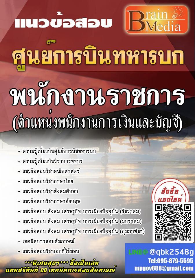 แนวข้อสอบ พนักงานราชการ(ตำแหน่งพนักงานการเงินและบัญชี) ศูนย์การบินทหารบก พร้อมเฉลย
