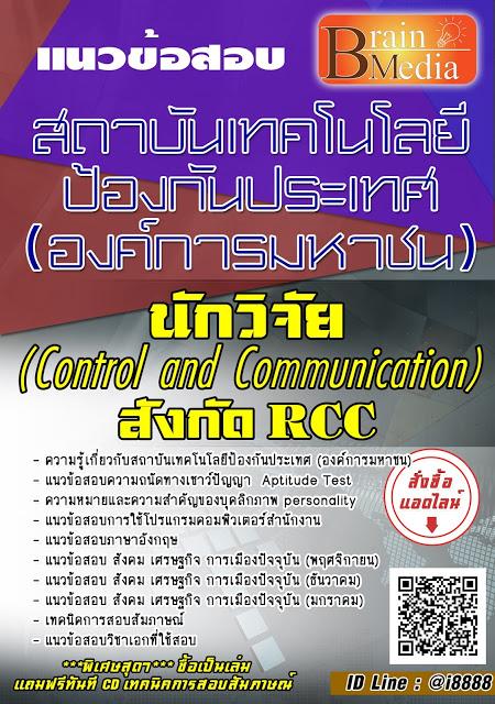 โหลดแนวข้อสอบ นักวิจัย (Control and Communication) สังกัด RCC สถาบันเทคโนโลยีป้องกันประเทศ (องค์การมหาชน)