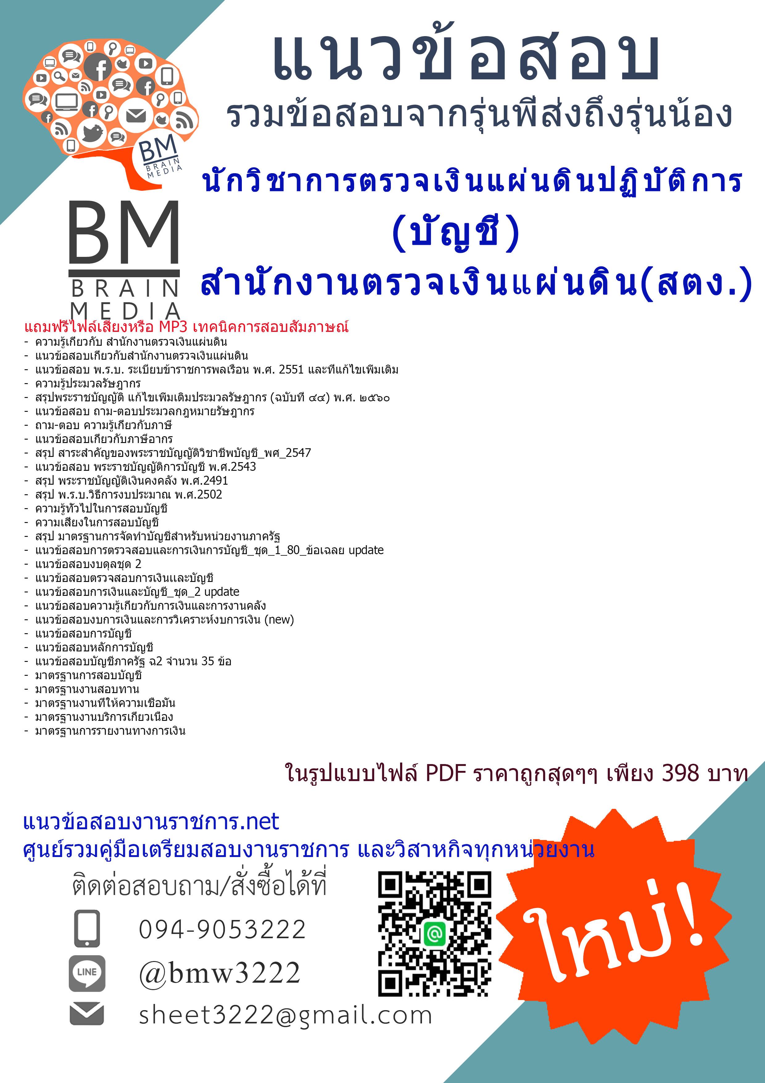 (((updateที่สุด)))แนวข้อสอบนักวิชาการตรวจเงินแผ่นดินปฏิบัติการบัญชีสำนักงานตรวจเงินแผ่นดินสตง.