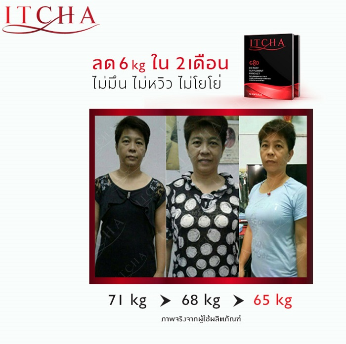 Itcha จักจั่น รีวิว 3