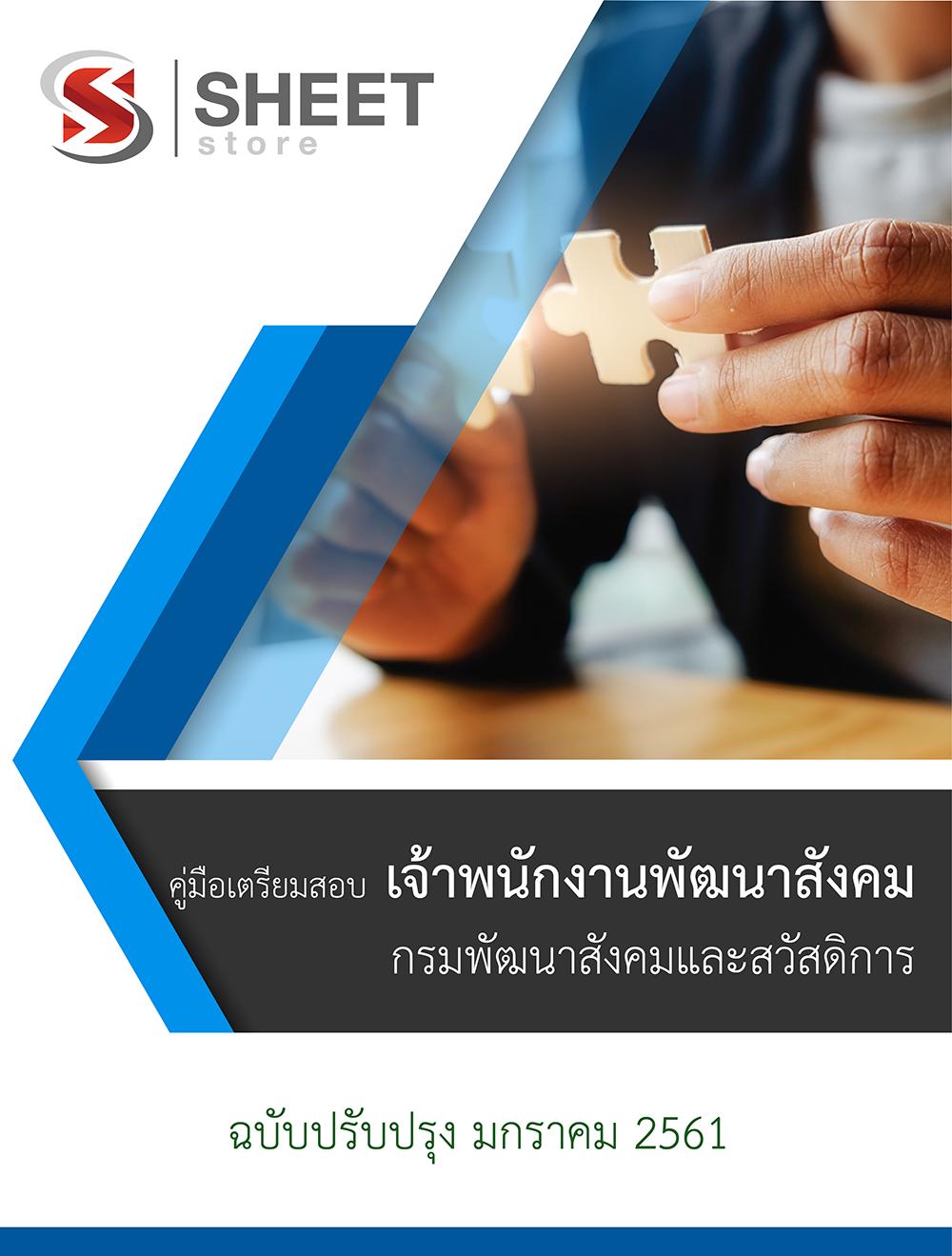 แนวข้อสอบ เจ้าพนักงานพัฒนาสังคม กรมพัฒนาสังคมและสวัสดิการ