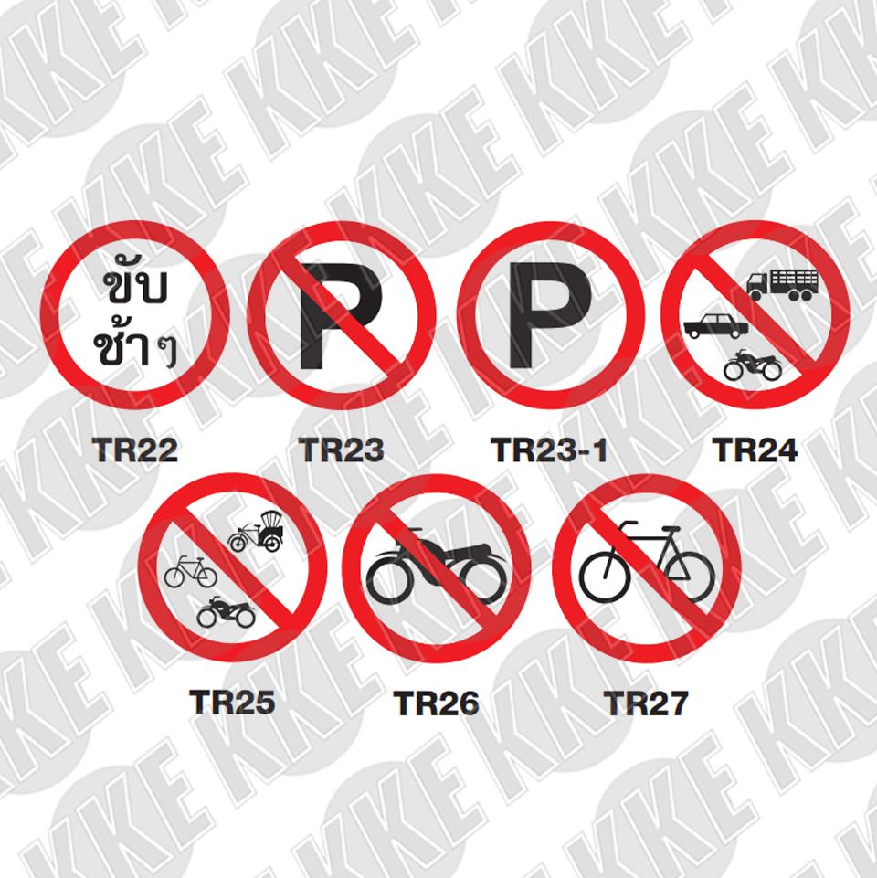 ป้าย TR22-TR27