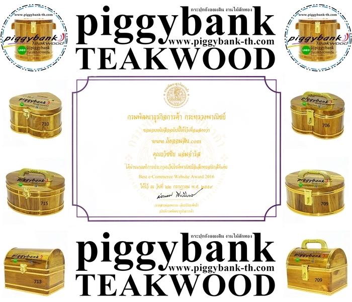ทะเบียนการค้าพาณิชย์อิเล็กทรอนิกส์ กระปุกออมสิน ถังออมสิน งานไม้สักทอง ร้าน piggy bank Teakwood พิกกี้ แบงค์ เทควูด