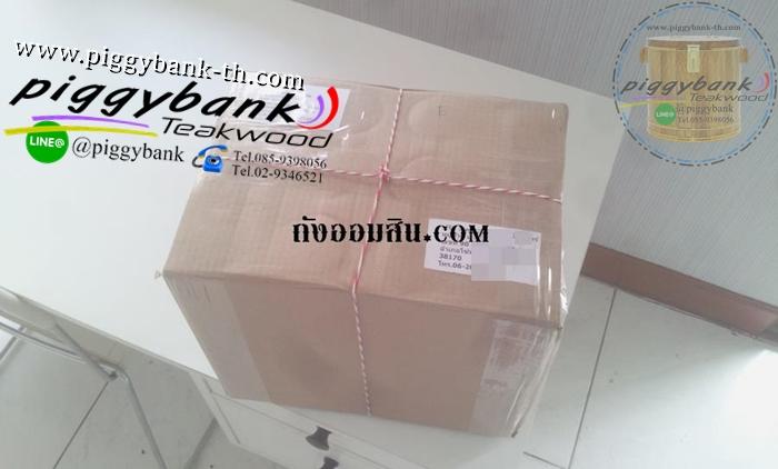 Review รีวิวรอบจัดส่งสินค้า กระปุกถังออมสิน จำหน่ายปลีก-ส่ง จากร้าน piggybank Teakwood
