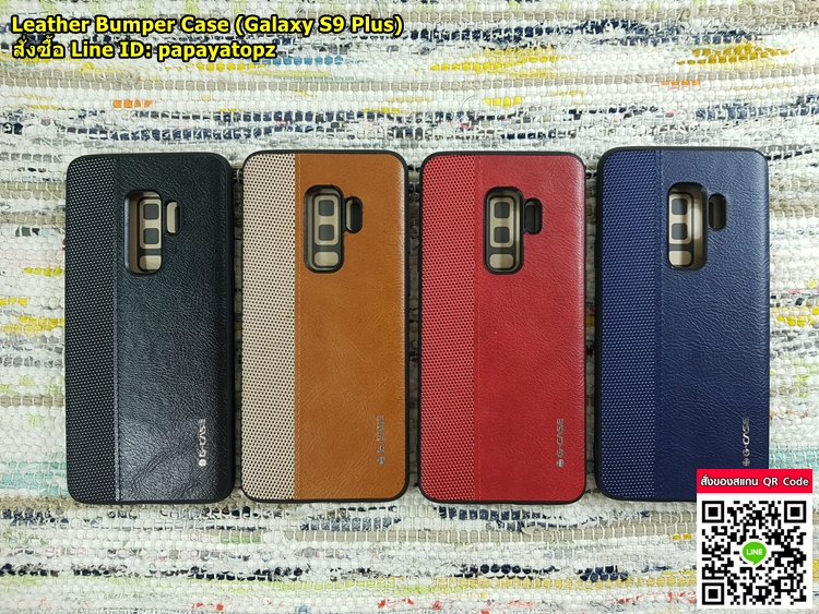 Leather Bumper TPU (Galaxy S9 Plus / Galaxy S9+)