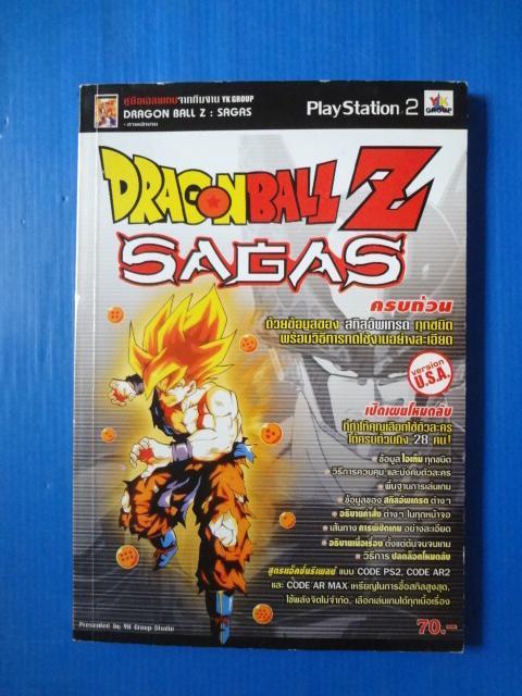 DRAGONBALLZ : SAGAS คู่มือเฉลยเกม PlayStaion 2 จากทีมงาน YK GROUP