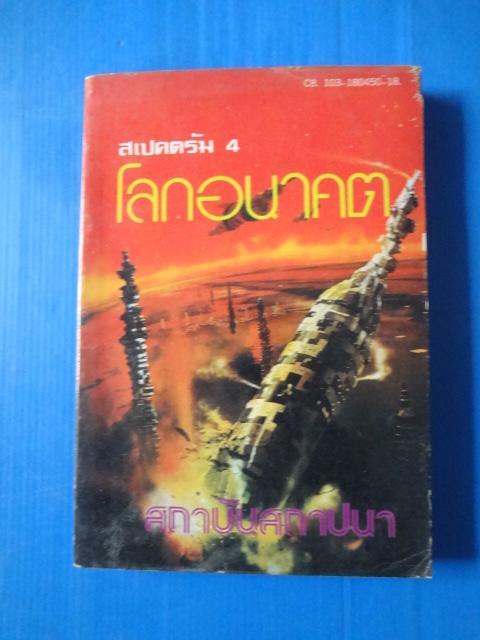 สเปคตรัม 4 โลกอนาคต สถาบันสถาปนา จากเรื่อง Foundation by Isaac Asimov แปลโดย บรรยงก์