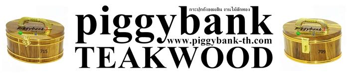 ถังออมสินรูปวงรี ร้าน piggy bank Teakwood พิกกี้ แบงค์ เทควูด http://www.piggybank-th.com