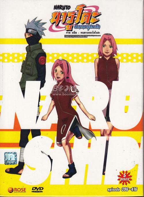 Naruto Shippuden 9 / นารูโตะ ตำนานวายุสลาตัน 9 ภาคอดีต หนทางของโค โนฮะ (มาสเตอร์ 5 แผ่นจบภาค + แถมปกฟรี)
