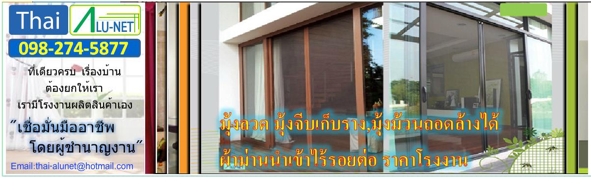 Thai-Alunet