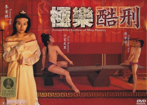 Tortured Sex Goddess Of Ming Dynasty : บันทึกสวาทแดนมังกร