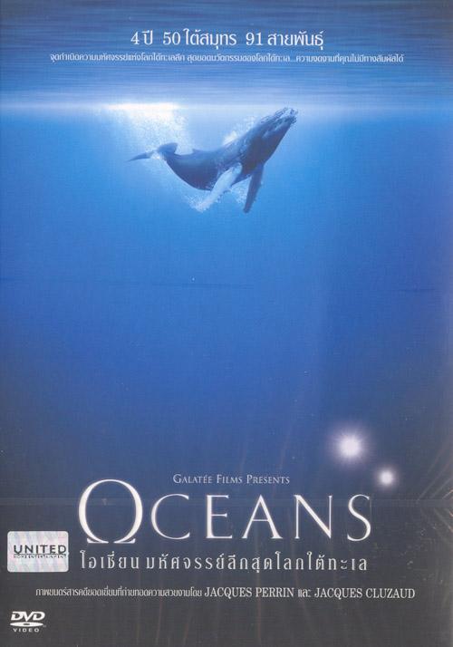 Oceans-โอเชี่ยน มหัศจรรย์ลึกสุดโลกใต้ทะเล
