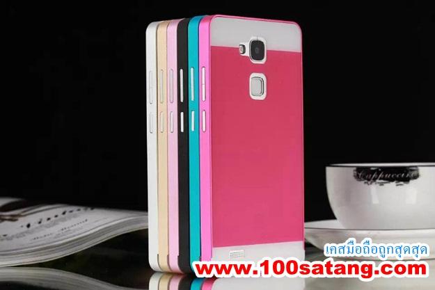 (025-007)เคสมือถือ Case Huawei Ascend mate7 เคสโลหะทูโทนฝาหลังอะคริลิค